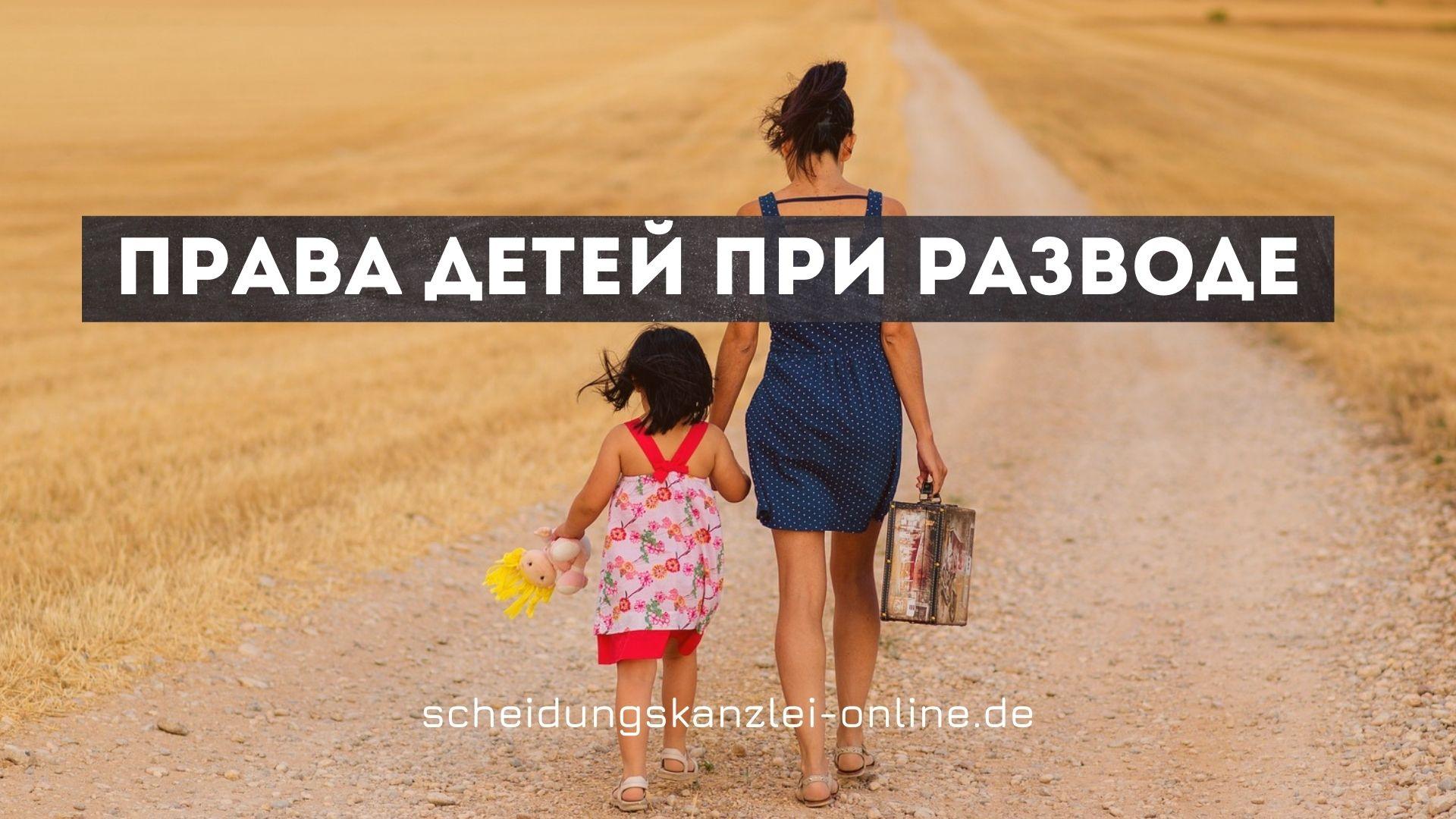 Права ребенка при разводе в Германии