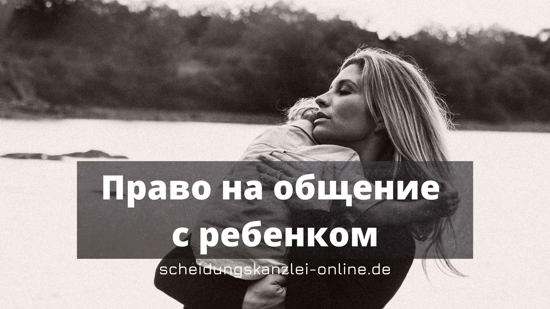 Права родителей на общение с ребенком