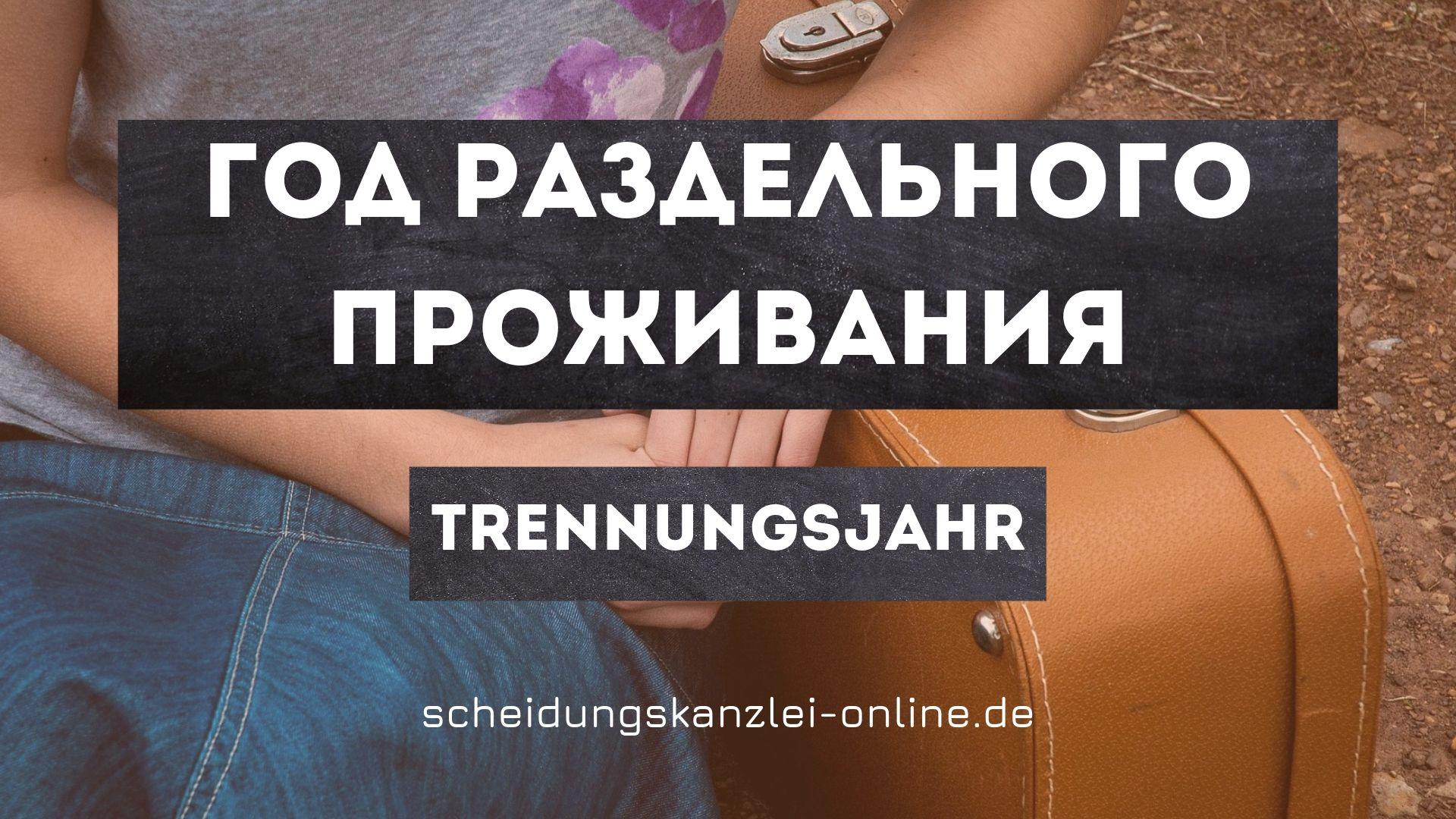 Год раздельного проживания - обязательное условие для развода в Германии