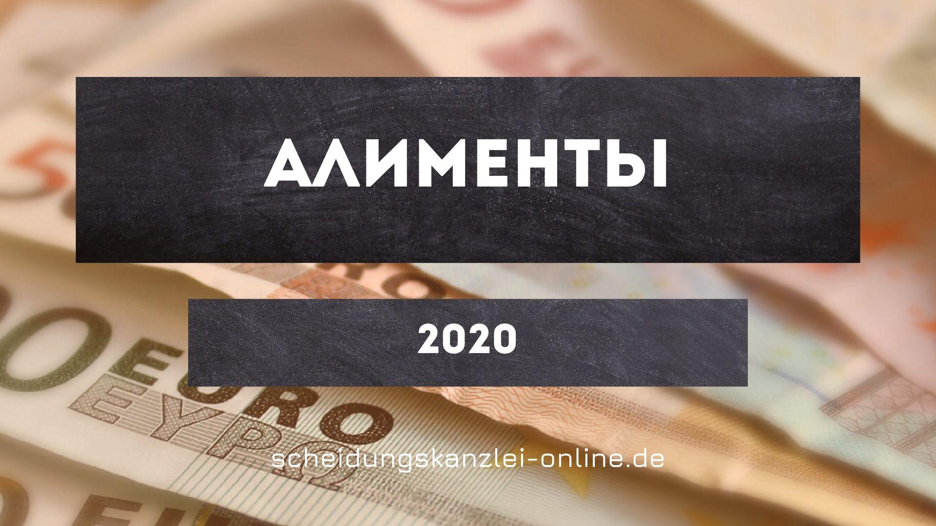 Размер алиментов на ребенка в 2020 и 2021 году в Германии