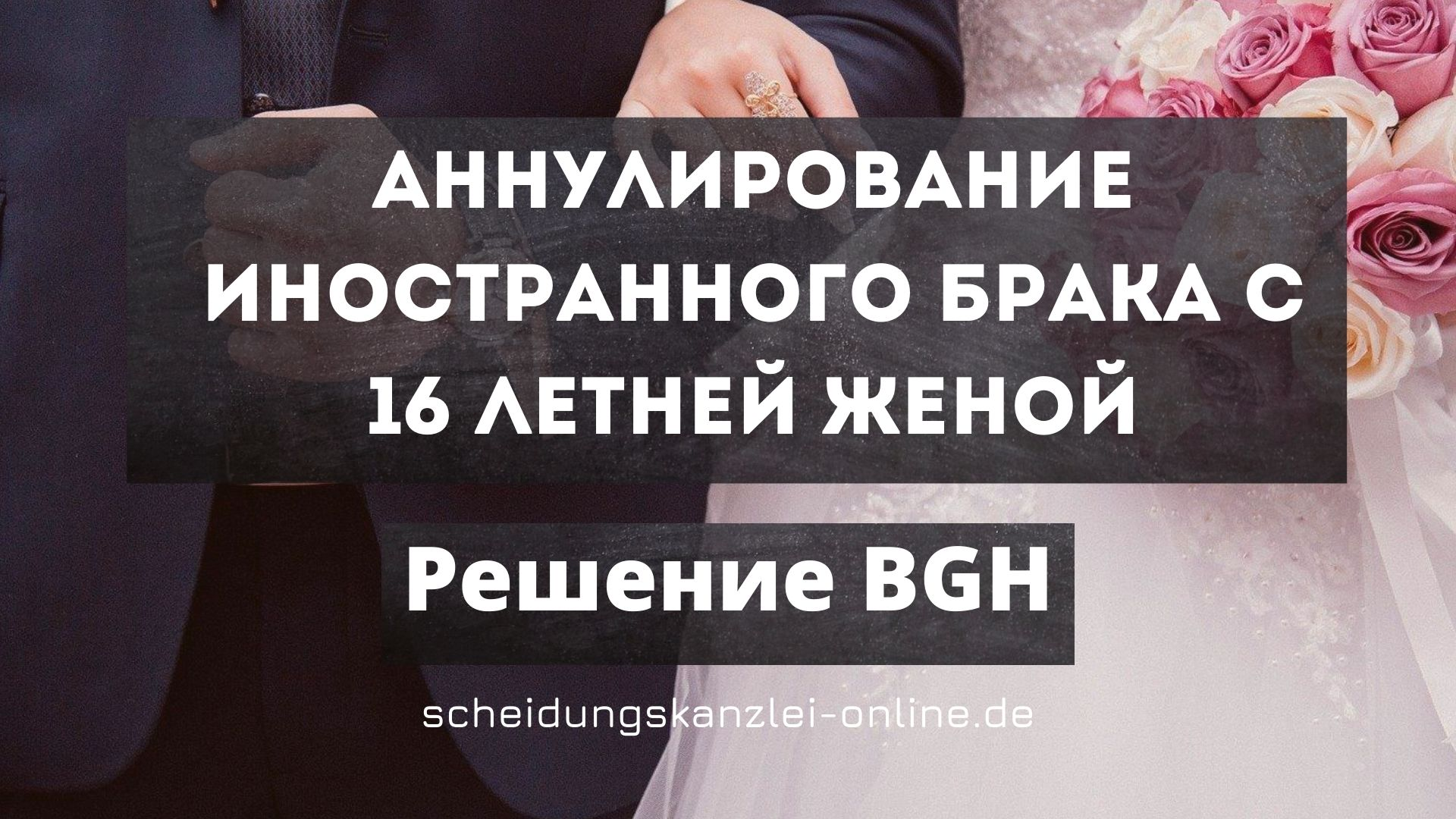 Аннулирование иностранного брака с женой, которой на момент заключения брака исполнилось 16 лет [Решение суда]