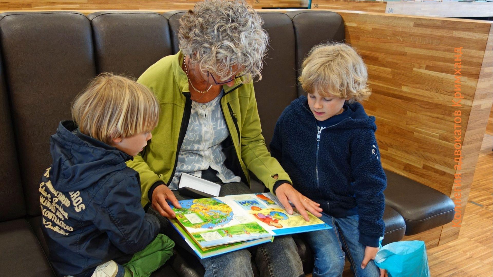 Право на общение с внуками