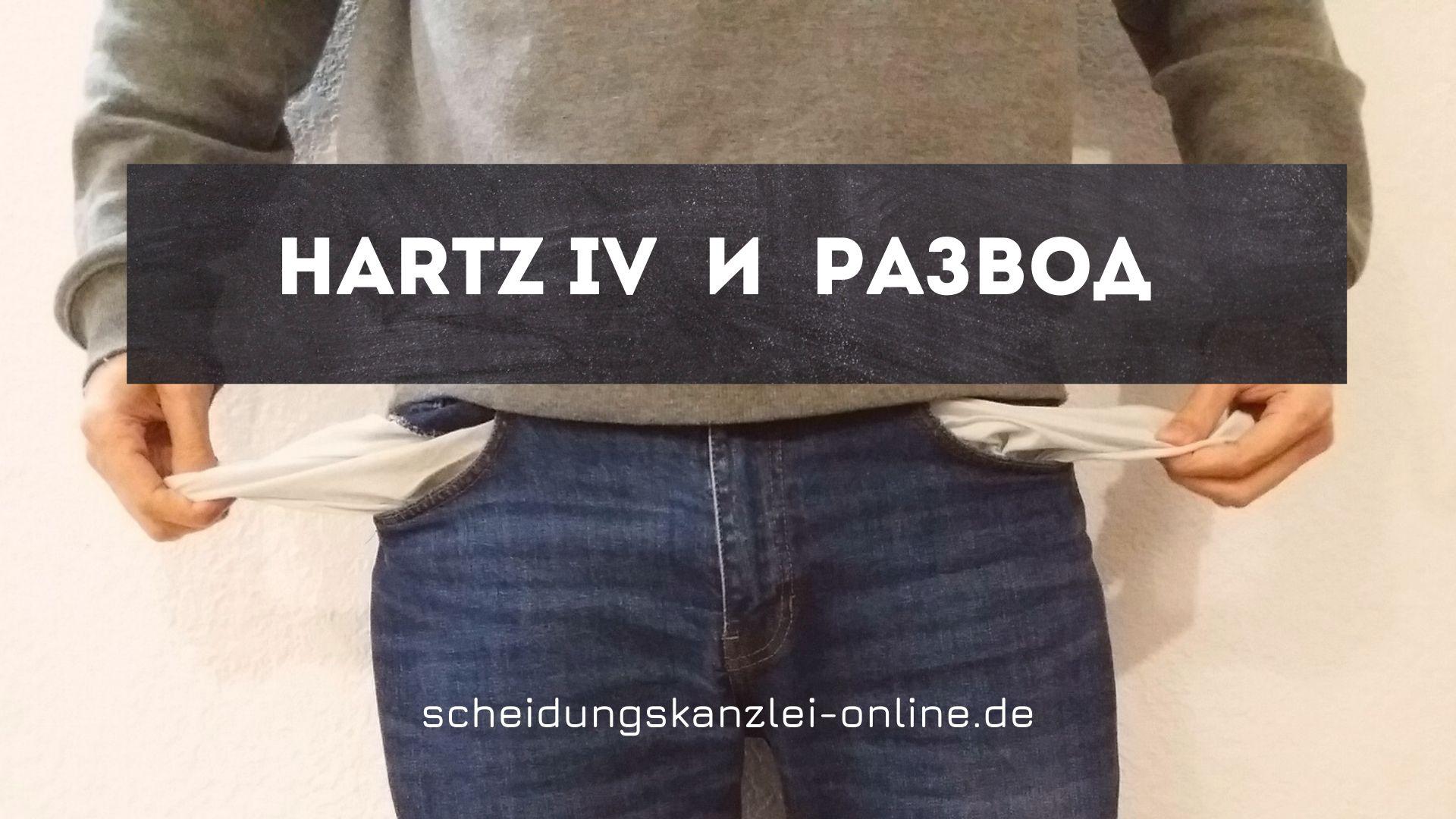 Особенности расторжения брака получателей пособия по безработице (Hartz IV)