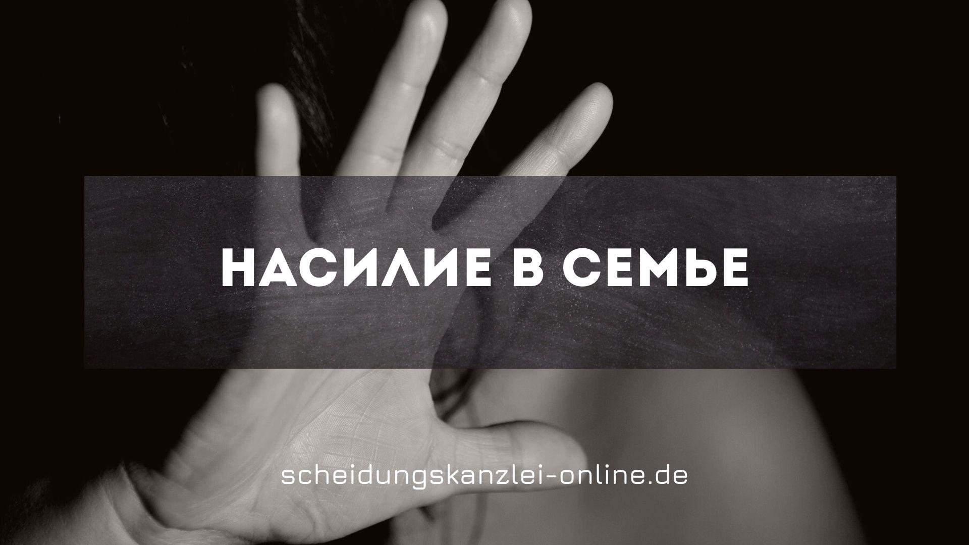 Домашнее насилие в Германии
